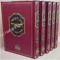 Chok L'Yisrael -  Hamaor (regular size)