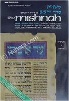 Mishnah Zeraim #3b : Shevi'is