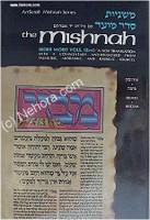 Mishnah Moed #1b-c : Eruvin, Beitzah