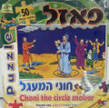 Choni Hamagel (Choni The Circle Maker) Puzzle 50 Pc