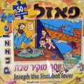 Yosef Mokir Shabbos (Joseph The Shabbat Lover) Puzzle 50 Pc