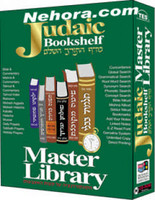 Judaic Bookshelf - Master Library