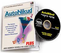 Auto Nikud Plus