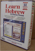 Learn Hebrew /  E-Z Hebrew Phrases