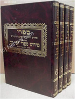 Sifri d'vei Rav (4 vol.)     ספרי דבי רב