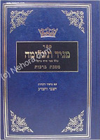 Magid Ta'aluma al Masechet Brachot     מגיד תעלומה-מסכת ברכות -צבי אלימלך מדינוב