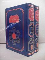 "Siddur Rabbi Yaakov Emden - Ashkenaz (2 vol.)     סידור היעב""ץ מעמדין-אשכנז"