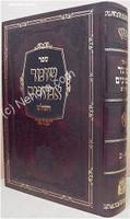 Rabbi Aharon Roth's Shumrei Emunim