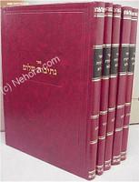 Netivot Shalom al HaTorah - (Slonimer Rebbe)     נתיבות שלום-סלונים