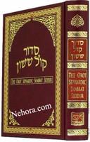 Orot Sephardic Shabbat Siddur /  סדור קול ששון -אורות - שבת כמנהג הספרדים ועדות המזרח