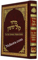 Orot Sephardic Weekday Siddur