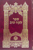 Lekach Tov Al HaShaas