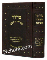 Sephardic Siddur with Linear Translation for Weekly, Shabbat and Festivals     סדור ספרדי השלם