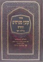 Kovetz Mefarshim - Masechet Gitin- Volume 2