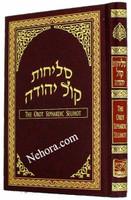 Orot Sephardic Selihot (Kol Yehuda) - Medium Size