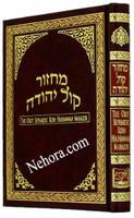 Orot Sephardic Rosh HaShanah Machzor (Kol Yehuda)
