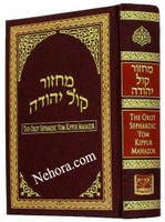 Orot Sephardic Yom Kippur Machzor (Kol Yehuda) - Medium Size