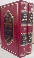 Nitei Gavriel - Halachot Yom Tov (2 vol.)