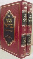 Nitei Gavriel - Halachot Rosh HaShanah; Yom Kippur