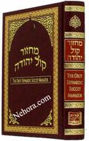 Orot Sephardic Sukkot Machzor (Kol Yehuda) - Medium Size