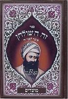 "Ben Ish Chai - Zeh HaShulchan (Moadim - shabbat)-2 vol.     זה השלחן-שבת ומועדים-ב""כ מהבן איש חי"