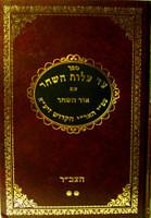 Ad Alot Hashachar