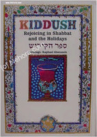 Kiddush Book - Rejoicing in Shabbat and Holidays-small (Hebrew-English)     ספר הקידוש-קטן