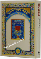 Kiddush Book - Rejoicing in Shabbat and the Holidays- Small