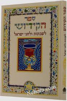 Kiddush Book - Rejoicing in Shabbat and the Holidays