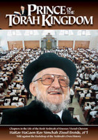 Prince of the Torah Kingdom