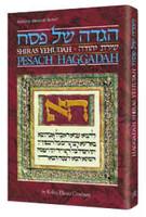 Haggadah Shiras Yehudah
