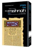 Yad Avrohom Mishnah Series: Tractates ROSH HASHANAH, YOMA, SUCCAH (Seder Moed)
