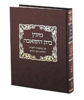 Maayan Bais Hasho'eivah - Students' Binding