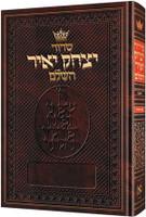 Siddur Yitzchak Yair, Artscroll, Ashkenaz