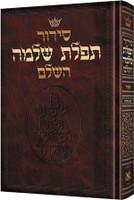 Siddur Tefillas Shlomo, Sefard, Artscroll