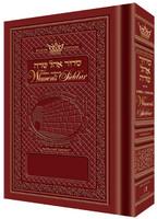 Ohel Sarah Women's Siddur - Hebrew English- Nusach Sefard