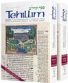 Tehillim/Psalms