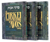 Pirkei Avos Treasury - Slipcased Set