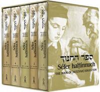 Sefer hachinuch: Student Edition -- 5-volume gift-boxed set  / ספר החינוך