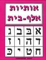 Aleph Beis Homework Book