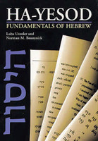 Hayesod: Fundamentals of Hebrew