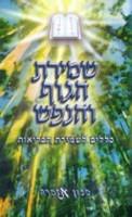 SHEMIRAT HAGUF VEHANEFESH