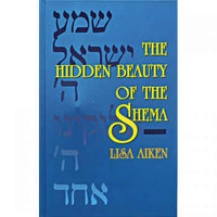 The Hidden Beauty of the Shema