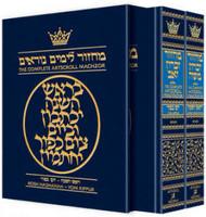 Machzor: Rosh Hashanah and Yom Kippur Slipcased Set