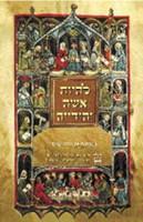 LEHIYOT ISHA YEHUDIA [Hebrew]