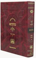 Talmud Bavli Mesivta-Oz Vehadar Edition: Sukka Vol. 1 (Large Size)