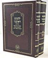 Yalkut Reuveni (2 vol.) /   ילקוט ראובני החדש