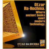 Otzar HaHochma Electronic Library