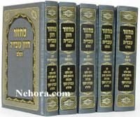 Machzor Chazan Ovdia Hashalom (5 Vol)     מחזור חזון עובדיה