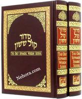 Orot Sephardic Shabbat/Weekday Siddur סדור קו ששון-אורות-חול ושבת כמנהג הספרדים ועדות המזרחל